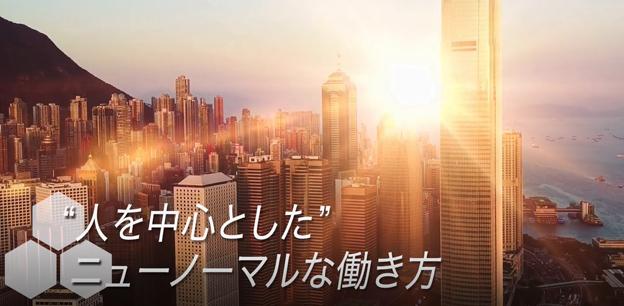 画像:横浜事業所のプロモーション動画。