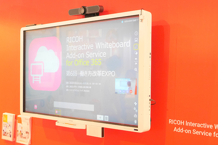 画像:RICOH Interactive Whiteboard Add-on Service for Office 365