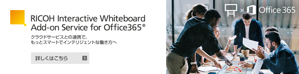 RICOH Interactive Whiteboard Add-on Service for Office 365®