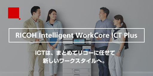 RICOH Intelligent WorkCore ICT Plus