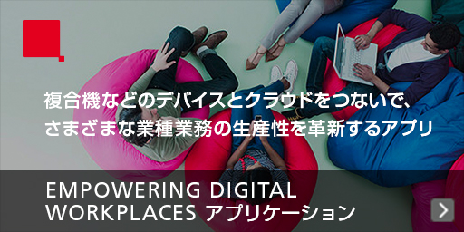 EMPOWERING DIGITAL WORKPLACES アプリケーション