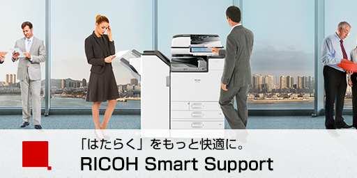 RICOH Smart Support