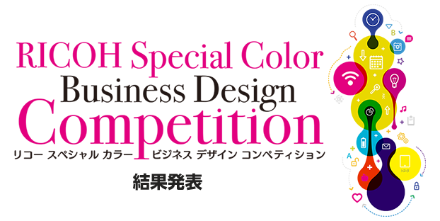 RICOH Special Color Business Design Competition