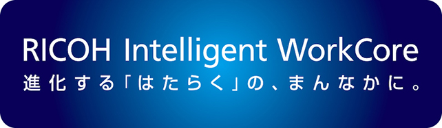 画像:RICOH Intelligent WorkCore