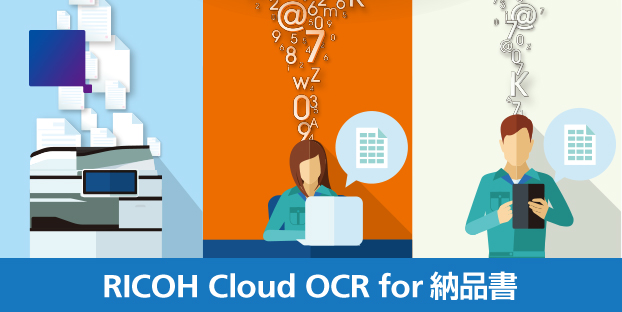 RICOH Cloud OCR for 納品書