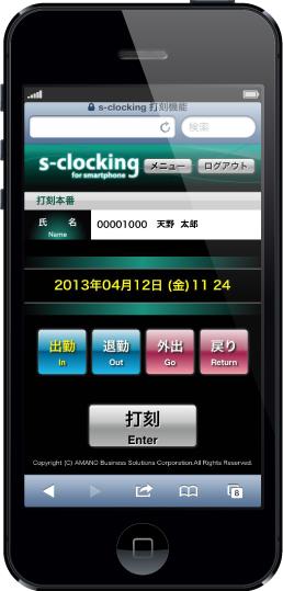 s clocking スマホ