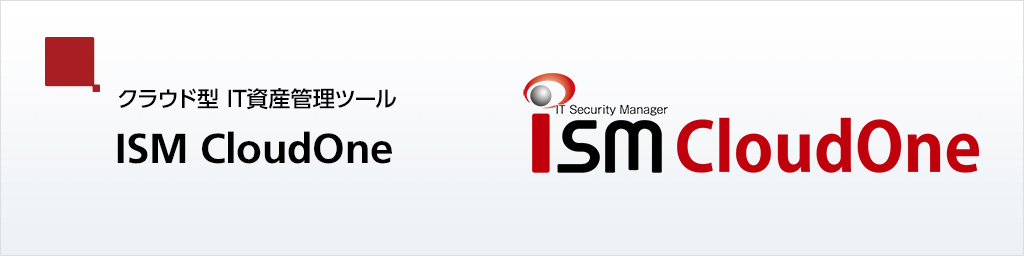 IT Security Manager「ISM CloudOne」脆弱性検出型クライアント管理クラウド