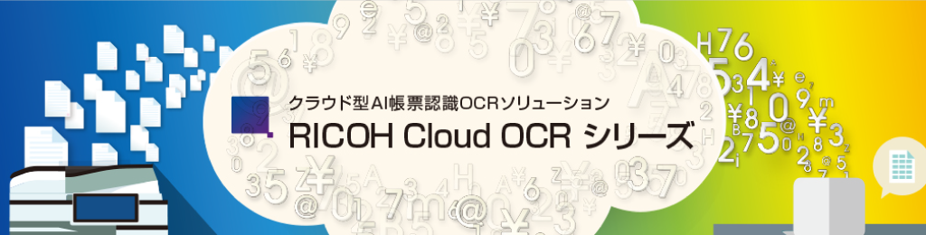 RICOH Cloud OCR シリーズ