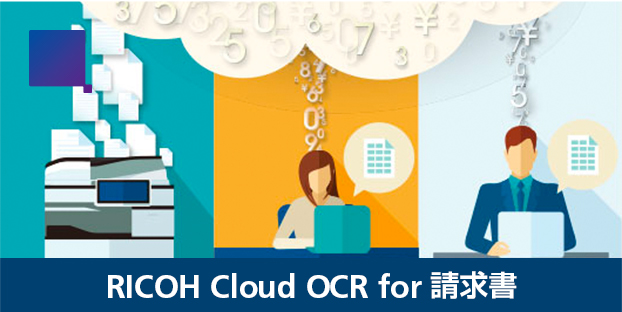 RICOH Cloud OCR for 請求書