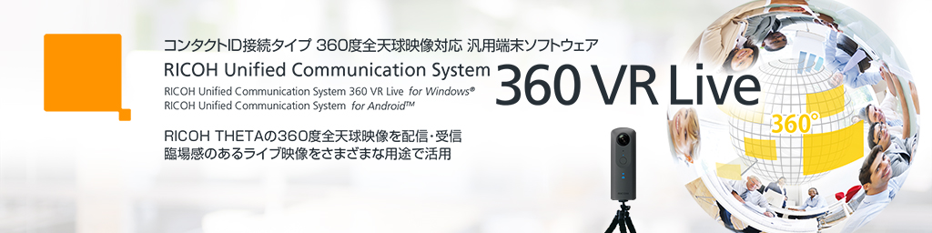 RICOH Unified Communication System 360 VR Live