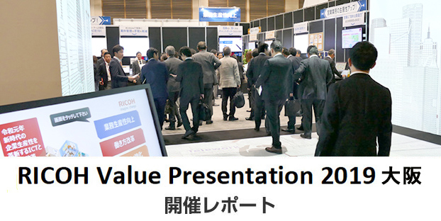 RICOH Value Presentation 2019 大阪 開催レポート