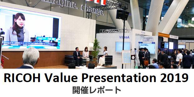 RICOH Value Presentation 2019 東京 開催レポート