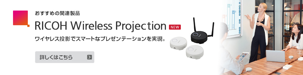RICOH Wireless Projection ワイヤレス投影でスマートなプレゼンテーションを実現。